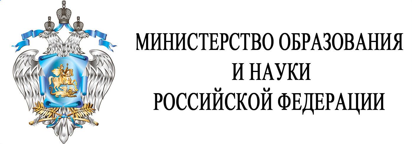 картинка министерства образования и науки символ будете проходить