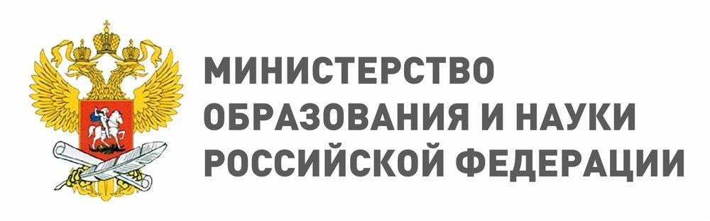 Министерство образования и науки рф конкурс на замещение должности