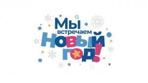 Всероссийский конкурс «Мы встречаем Новый год!» https://xn--d1abbusdciv.xn--p1ai/
