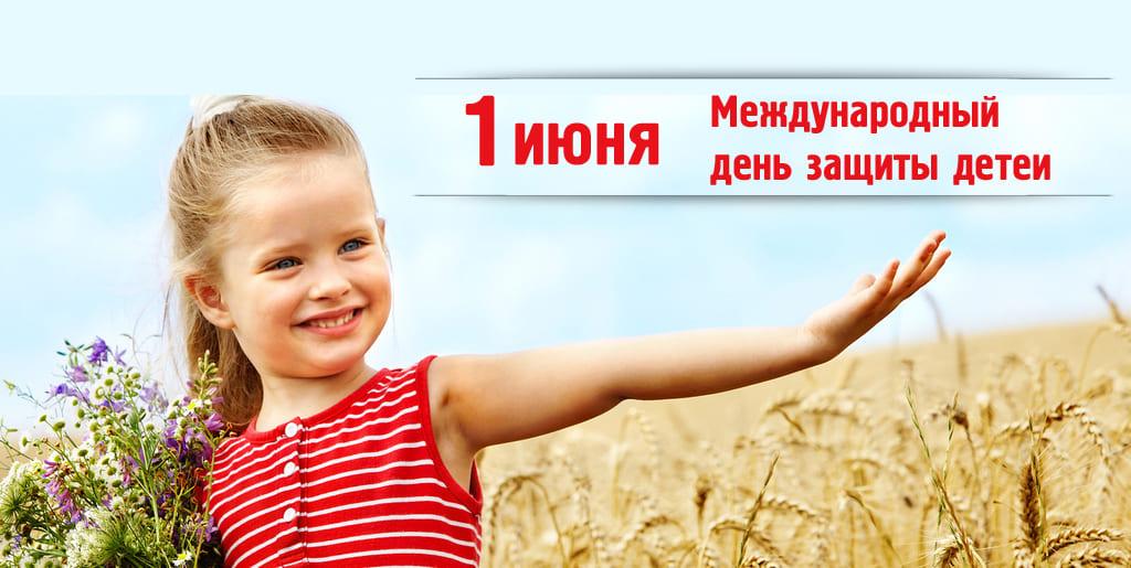 Всероссийский конкурс для школьников «Международный день защиты детей»