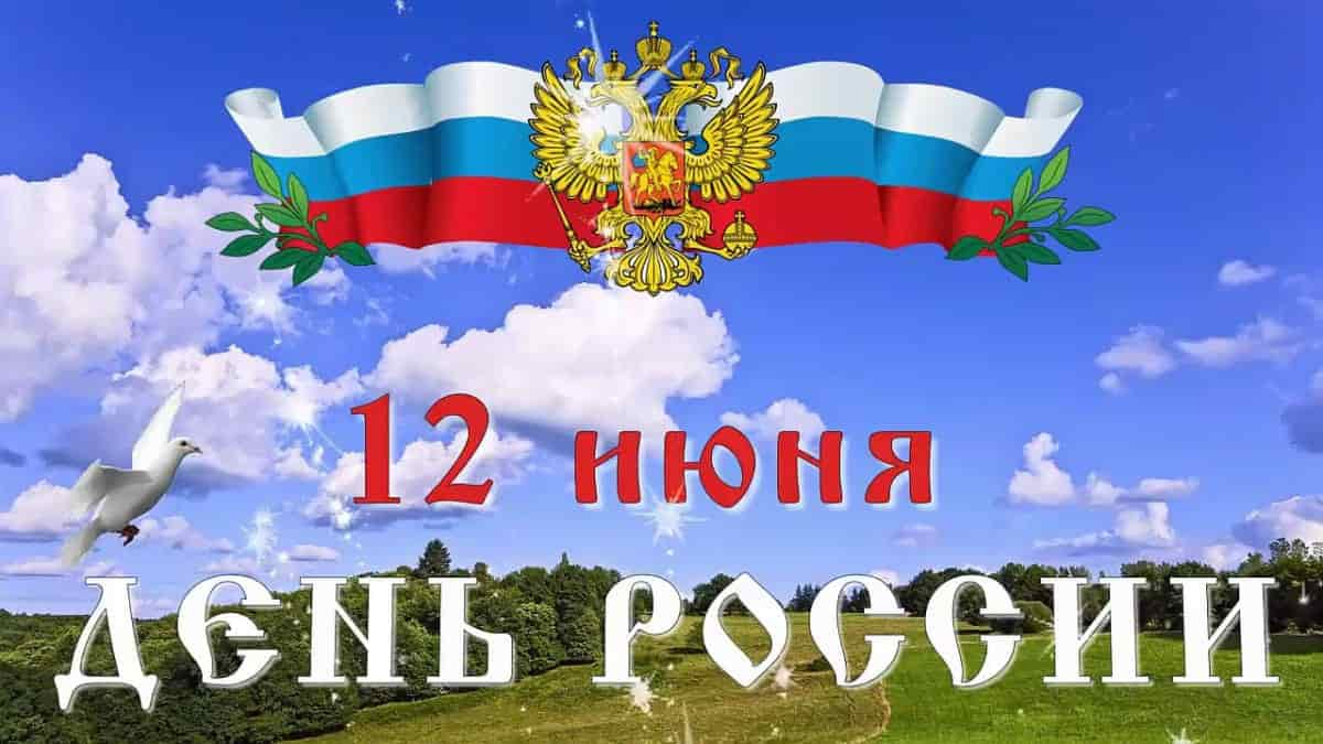 Всероссийский конкурс для школьников «12 июня – День России»