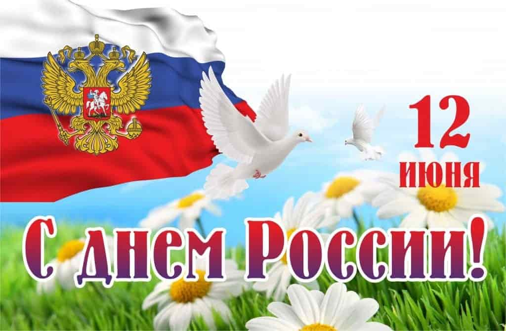 Всероссийский конкурс для дошкольников «12 июня – День России»